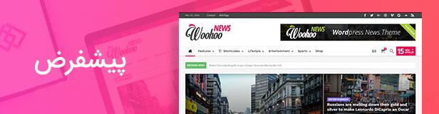 قالب وردپرس خبری و مجله ای هورا woohoo